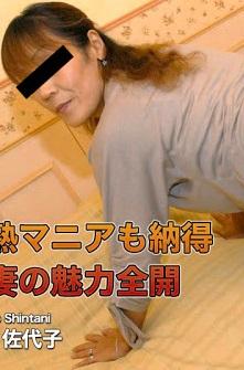 C0930 ki170601 人妻斬り 新谷 佐代子 49歳