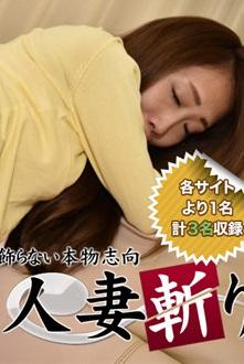 C0930 ki170610 人妻斬り 自画撮りオナニー特集