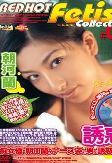 Tokyo Hot RED-010 東京熱 レッドホットフェティッシュコレクション Vol.4 朝河蘭