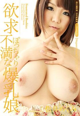 Tokyo Hot cz003 東京熱 欲求不満なぽっちゃり爆乳娘 : Part-1