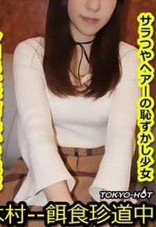 Tokyo Hot k1463 東京熱 餌食牝 — 岡本優紀