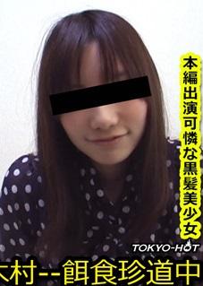 Tokyo Hot kb1465 東京熱 チーム木村番外編 湯川愛菜 Yukawa Aina