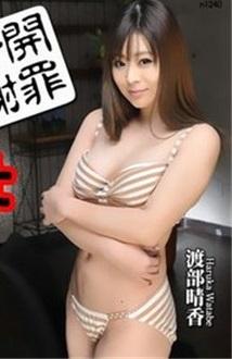 Tokyo Hot n1240 東京熱 公開謝罪OL性処理奉仕種付姦【後編】渡部晴香 Haruka Watabe