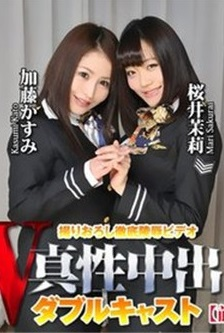 Tokyo Hot n1243 東京熱 W姦 桜井茉莉/加藤かすみ【前編】Mari and Kasumi