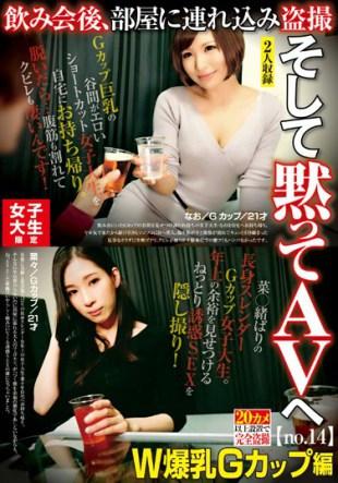 AKID-037 Girls 39 University Student Limited Drinking Party Take It To The Room Voyeurism And Silence To AV 14 No B Cup Tits G Cup G Cup 21 Year Old Nanaka G Cup 21 Years Old