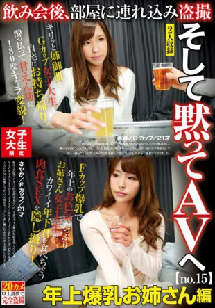 AKID-039 Girls 39 University Student Limited Drinking Party Brought To The Room Voyeurism And Shut Up To The AV No 15 Young Baby Girls Older Sister Kaori G Cup 21 Years Old Sayaka F Cup 21 Years Old