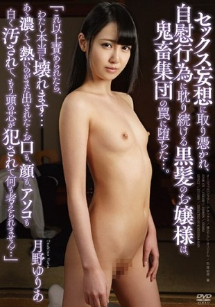 APAK-171 Obsessed In A Sexual Delusion Princess Of Black Hair That Continue To Indulge In Masturbation Act Fell Into The Trap Of The Devil Population Yuria Tsukino