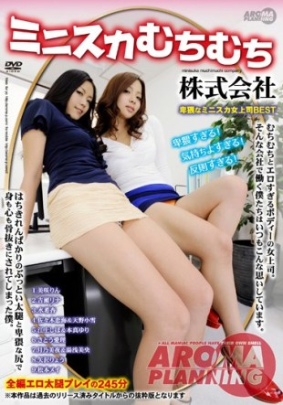 ARM-552 Miniskirt Muchimuchi Co Ltd
