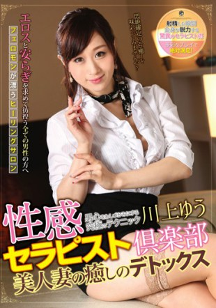 ATFB-393 Sexual Therapist Club Beauty Wife 39 s Healing Detox Kawakami Yu