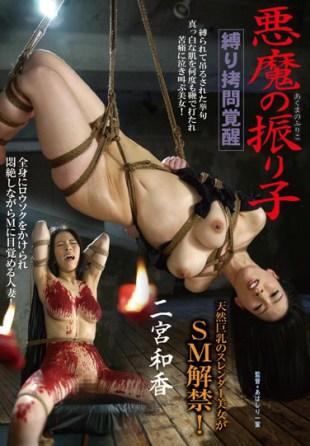BDA-029 Torture Awakening Devil Of Pendulum Ninomiya Tied Waka