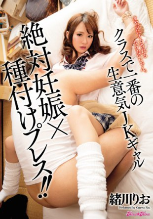BLK-317 JK Gal Absolute Pregnancy Seeding Press The Most Cheeky In Class It Is Ogawa Rio