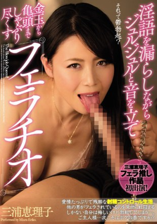 CJOD-081 While Leaking Dirty Words Consuming Sucking From The Testicles Make A Whizzing Sound Until The Glans Blowjob Eriko Miura