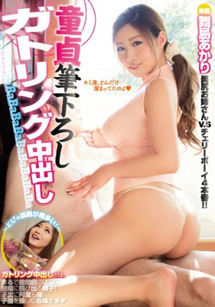CJOD-088 Putting Down A Virgin Brush And Pulling In Gatling Cum Shot Maijima Akari