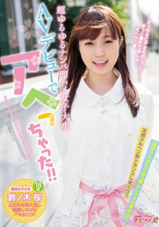 CND-198 Ultimately So-called Nampa Immediate Saddle Girls Student Ave Caught Up On His Debut It Is Suzukinoki Cherry Tree