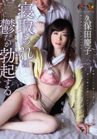 DASD-379 Kubota Netra Been Is But Depression Erection Keiko