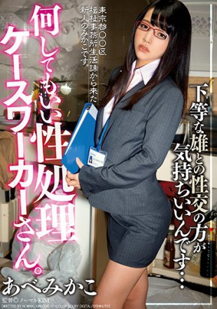 DDK-151 Sexuality With Lower Males Feels Better Sex Treatment Case Workers Who Can Do Anything Azumakako