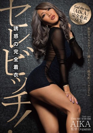 DPMX-012 Cerevic Complete Clothes Of Temptation AIKA