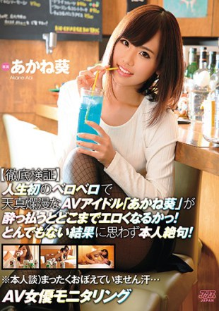 DVAJ-234 AV Actress Monitoring thorough Verification First Of Innocent AV Idol quot Aoi Akane quot In Drunk Life And Get Drunk Somewhere Until Tsu Happens Erotic Ridiculous Result To Think Not Himself Speechless