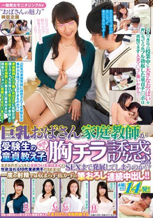 DVDMS-128 General Men 39 s Monitoring AV 39 Attractiveness Of Aunt 39 Validation Plan If A Big Tits Aunt Tutor Enters Sudden Chirp Chirp At The Candidate 39 s Virginity Student Will It Develop To SEX Is It Aunt Who Got A Fire Injustice And Teenagers Full Of Libido And Virgin Sex Are Not Pulled Out Continuously Crawl Out It Is
