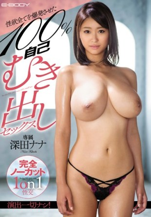 EBOD-585 100 Self Bare Sex Fukada Nana Detonated All Sexual Desire Completely Uncut 1on1 Fuck