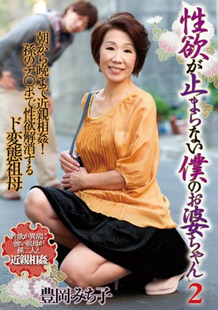 EMAZ-309 I You That Sexual Desire Does Not Stop Grandma 2 Michiko Toyooka