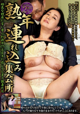 FMR-058 Mature Brought-in Meeting Place It Is Reluctantly Told By The Village Chief Who Is Good-hearted Mature Wives Who Respond To SEX