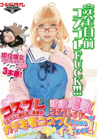 GDTM-188 Cosplay active In The SNS And Photo Session active Bomb Cosplayer It Crawls While Cosplaying Seriously Sakuragi Orchid