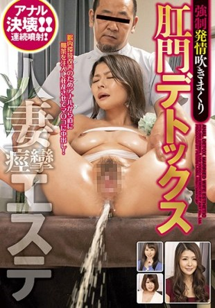 PTS-395 Forced Estrus Blowing Anal Detox Married Wife Spasm Esthetics