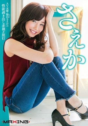 MXGS-956 Even If AV Actress HiMuko Even One Of The Libido Bare Stark Travel – HiMuko Saeka