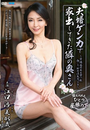 FUGA-18 Wife Next Door Who Came Living With Couple Genka – A Wall With A Sense Of Sense Of Virtue – Cheating Sex On The Other Side – Hiromi Eguchi