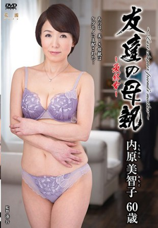HTHD-141 Friend 39 s Mother Final Chapter Michiko Uchihara