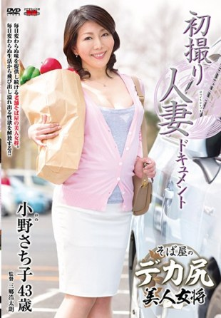 JRZD-729 First Shot Married Woman Document Sachiko Ono