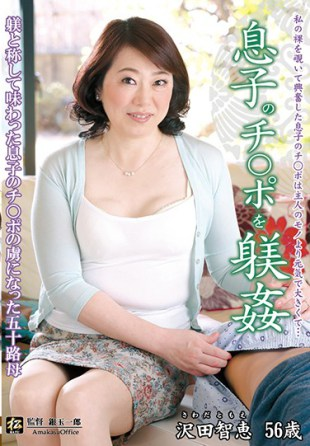 MAWA-01 The Son Of Ji Port Shitsukekan Chie Sawada