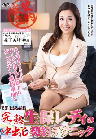MESU-49 It Was Really There Cum Ripe Life Insurance Lady Contract Technique Mio Morishita