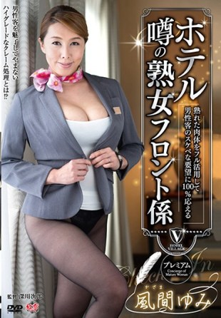 MESU-56 Hotel Responds 100 To The Request Of Male Customers 39 Full Demand By Making Full Use Of Ripe Flesh Milf Of Hotel Rumor Front Desk Kazama Yumi