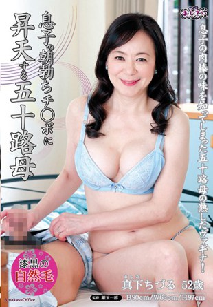 UAAU-82 To Ascension To The Son Of The Morning Erection Chi Port Age Fifty Mother Chizuru Mashimo
