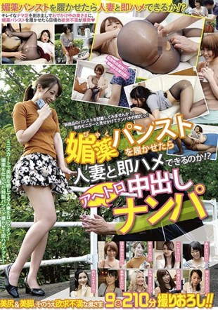 GRGR-019 How Can A Married Woman And Immediately Saddle Once You 39 ve Worn The Aphrodisiac Pantyhose Nampa Pies Ahetoro