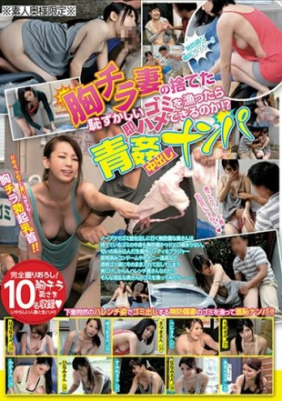GRGR-020 When You Sniff Embarrassing Trash That Was Discarded Of Breast Chilla Wife How Can Immediately Saddle Nampa Out In Blue Fucking