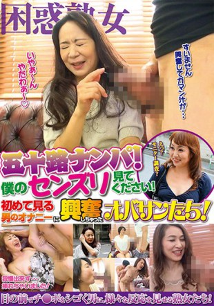 GOJU-004 Age Fifty Nampa Please Look At My Senzuri Olusegun Who Got Excited For The First Time See A Man Of Masturbation
