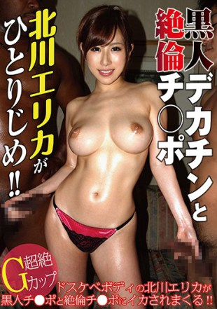 BKBK-001 Black Big Penis And Unequaled Ji Port Kitagawa Erika Hog