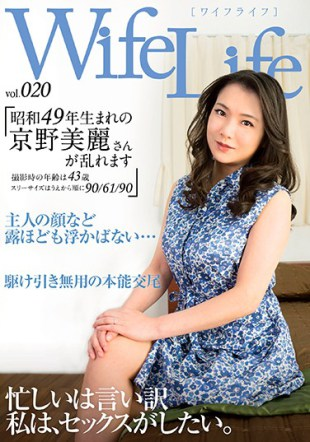 ELEG-020 WifeLife Vol 020 Miura Kyono Who Was Born In Showa 49 Is Disturbed Age At The Time Of Shooting Is 43 Years Three Size Starts From 90 61 90