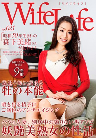 ELEG-021 WifeLife Vol 021 Mio Morishita Who Was Born In Showa 50 Is Disturbed The Age At The Time Of Shooting Is 42 Years Three Size Starts From 85 61 87