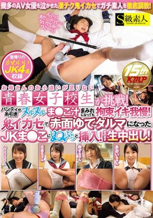 SABA-278 Youth School Girls Who Miss Their Mother 39 s Pocket Money Challenge Panty Strings Nurunuru Even If It Is Covered With This Juice Restraint Iki Jukima Who Became Dalma With Blushing Blushing With A Demon Ikase Inserts With This One As It Is Vaginal Cum Shot