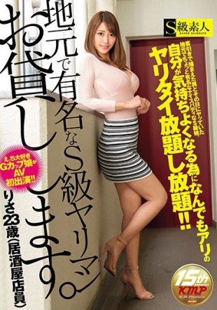SABA-283 I Will Lend You A Locally Famous S Class Yariman Risa 23 Years Old Izakaya Clerk