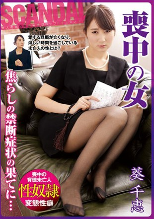 CAND-174 At The End Of The Cravings Symptoms Of A Mourning Woman Chie Aoi