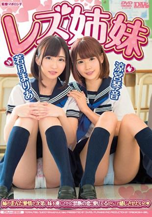DIV-232 Lesbian Sister Haruhi Kotone Maria Wakatsuki