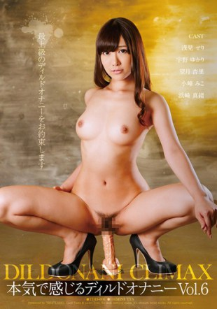 TDD-006 Dildo Masturbation Vol 6 To Feel In Earnest