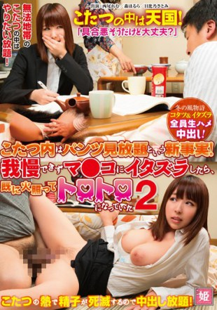 KAGH-078 Kotatsu Within The New Fact That Pants Unlimited Viewing After Mischief To Endure Dekizuma Co 2 Which Has Been Already Flushed With Ass