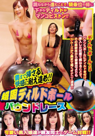 HJMO-358 Stay Resistant To Pleasure Inserted All The Way It Is Ultra Hard Dildo Ball Bound Race