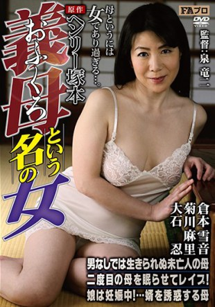 HQIS-027 Henry Tsukamoto Original Mother-in-law Raped Nemurase The Mother Second Time Mother Of Lived Unexpected Widow Without Woman Man Named mom Daughter Is Pregnant Mother To Seduce The Son-in-law